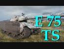 【WoT:E75 TS】ゆっくり実況でおくる戦車戦Part653 byアラモンド