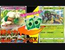 【ポケモンカード】世界最強ゴリランダーエルフーンGXデッキを食らえッ!【神回】
