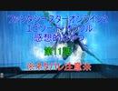 【PSO2】ファンタシースターオンライン2 エピソード・オラクル第11話感想的なやつ