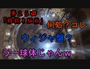 アイザックのわくわく★宇宙船探検 第26話【DeadSpace1実況】