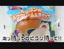 【モンスター注意】ポケモンパン~えっ待って、カビゴン待って!!~