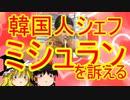 ゆっくり雑談 119回目(2019/11/20)