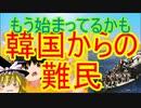 ゆっくり雑談 135回目(2019/12/18)