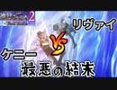 【進撃の巨人2 FB】リヴァイVSケニーは最悪の結末で幕を下ろす【ゆっくり実況】