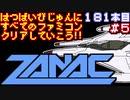 【ザナック】発売日順に全てのファミコンクリアしていこう!!【じゅんくりNo181_5】
