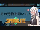 【Sparklite】ガバイバーあかり(?)は戦うエンジニア!#1【VOICEROID実況】