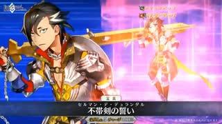 【FGO】 「マンドリカルド」宝具【Fate/Grand Order】