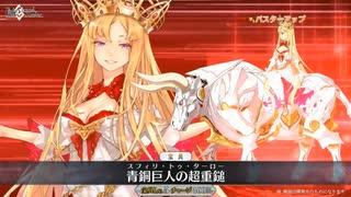 【FGO】 「エウロペ」宝具【Fate/Grand Or