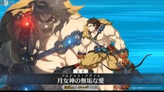 【FGO】 「超人オリオン」宝具【Fate/Grand Order】
