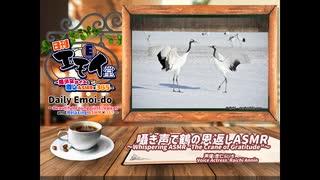 日刊エモイ堂 囁き声で鶴の恩返し(杏仁らいち)