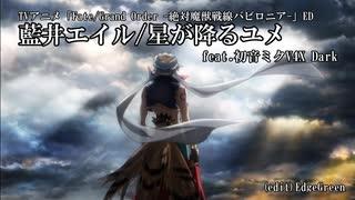 【FGO】藍井エイル/星が降るユメ(FULL版) feat.初音ミクV4X