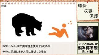 【ゆっくりSCP】SCP-1048-JP - 恨み募る熊