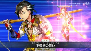 【FGO】 マンドリカルド宝具+EXモーション スキル使用まとめ【Fate/Grand Order】