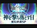 【FGO第二部】カルデア放送局 Vol.12  神を撃ち落とす日配信直前SP【Fate/Grand Order】
