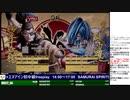 2019-12-07 中野TRF SAMURAI SPIRITS(令サム) 初中級者大会