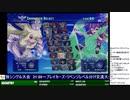 2019-12-08 中野TRF アルカナハート3 LOVEMAX SIX STARS!!!!!! 紅白戦