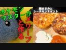 """【二階堂公輝】 ポケモンマスターがメリープと作る  「鶏ささみシーチキンナゲット」 """"完全版""""【酔いどれクッキング】"""