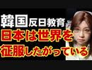 「日本は世界を征服したがっている」反日教育に違和感持った高校生は処分される