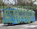 重音テトが「ダブルラリアット」の曲で阪堺電気軌道阪堺線、上町線と、南海平野線、大浜支線、和歌山軌道海南線の停留所名(駅名)を歌う。