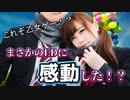 【バカゲー】概念をぶち壊しまくった乙女ゲーが感動のフィナーレを迎える!?【最終回】