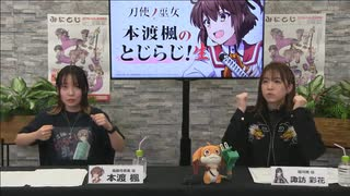 ゲスト諏訪彩花/本渡楓のとじらじ!生 #04 2019年12月18日
