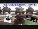 bf4 youtube配信 mav suav キル集(ps4)