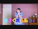 【水星】 ✩ 気まぐれメルシィ 【踊ってみた】