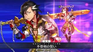 【FGO】マンドリカルド宝具+EXモーション スキル使用 召喚&再臨ボイスまとめ【Fate/Grand Order】