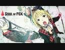 【ショートPV第一弾】Soul of Fox『Callin'』 KAMIUTA PROJECT