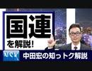 """【知っトク解説】今回は""""国連"""""""