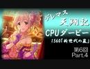 デレマス天翔記・CPUダービー第6回(Part4終)