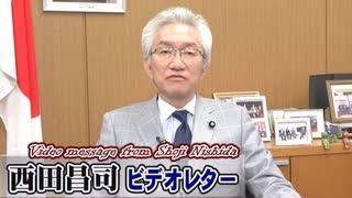 【西田昌司】平成の30年間はどんな時代だったのか?そして令和は...[桜R1/12/19]
