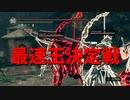 【ダークソウルリマスタード】第3回 最速王決定戦【前編】