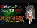 【うそうま卓CT#1】炎上する悪意 Chapter-7【嘘みたいに上手くいくクトゥルフ神話TRPG】