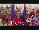大山行男 インド大群衆 | 新絶景タイムスケイプ | 8K Timelapse India | BS4K8K | NHK