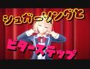 【にじさんじMMD】シュガーソングとビターステップ【ド葛本社】