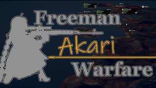 【紲星あかり】Freeman アカリ Warfare Ep.1【FreemanGuerrillaWarfare】