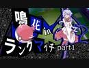 【ポケモン剣盾】鳴花inランクマッチ part1