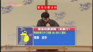 NHK緊急地震速報 19年12月19日