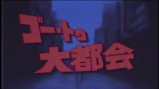 ゴー・トゥ・大都会 / GUMI