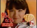 □ハウス王風麺/徐杰(シュー・チェ)歌は、宮田明「熱くなれジェニファー」