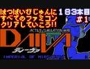 【ディーヴァ】発売日順に全てのファミコンクリアしていこう!!【じゅんくりNo183_1】