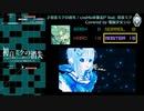 【グルコス】初音ミクの消失 (Covered by 電脳少女シロ) (MASTER)