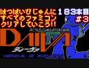 【ディーヴァ】発売日順に全てのファミコンクリアしていこう!!【じゅんくりNo183_3】