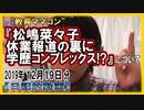 『松嶋菜々子 休業報道の裏に学歴コンプレックス!?』についてetc【日記的動画(2019年12月19日分)】[ 263/365 ]