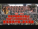 【緊急告知】12.21習近平来日阻止!天皇陛下の政治利用を許さない!緊急国民行動[桜R1/12/19]