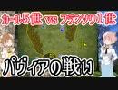 【カール5世vsフランソワ1世】パヴィアの戦い