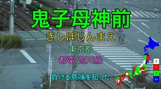 【駅名替え歌】駅名で「紅蓮華」