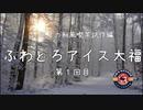 りおんの和風喫茶試作編「ふわとろアイス大福への道」第1回
