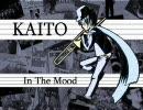 全部KAITOで奏でるInTheMood[39人]